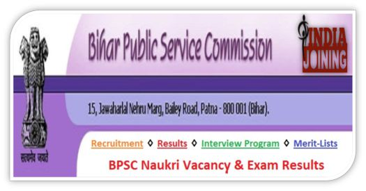 BPSC Results Latest List