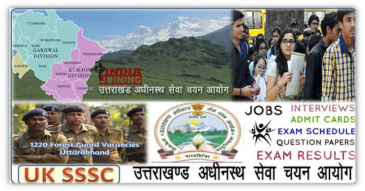 Uttarakhand Subordinate Service Selection Commission Results And Recruitment Latest List